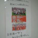 手作りポスター(代表)