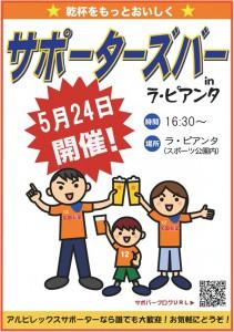 5/24サポーターズ・バー開催!