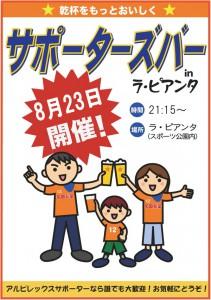 8/23(土)サポバー開催