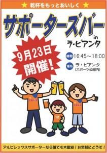9/23(火・祝)試合後、サポバー開催!