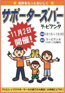 11/2(日)サポバー開催!