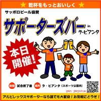 【PickUpSNS】7/6(土)柏戦後、サポーターズ・バー開催!