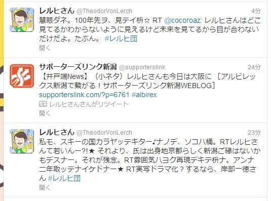 【井戸端News】(小ネタ)レルヒさんも今日は大阪に