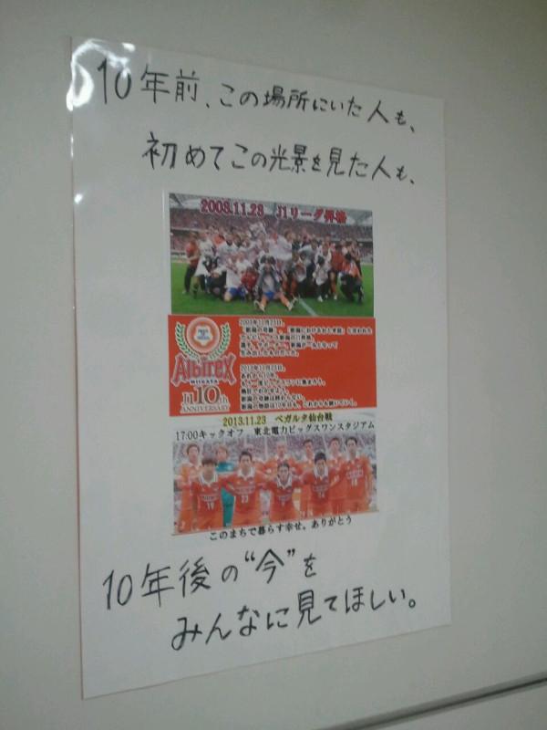 【井戸端News】J1昇格10周年 新潟駅連絡通路に「手作りポスター」を掲出しました! 【作業まとめ】