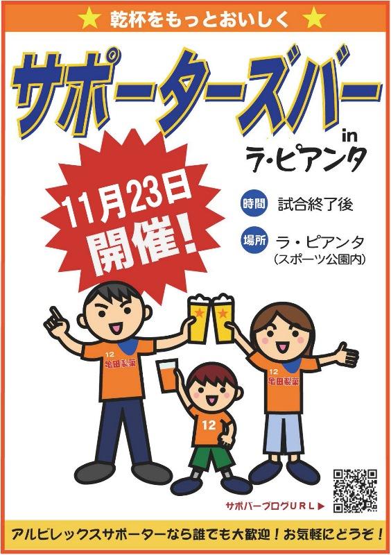 【PickUpSNS】11/23(土)仙台戦後のサポバー開催!のお知らせ【2013シーズン最後の開催】