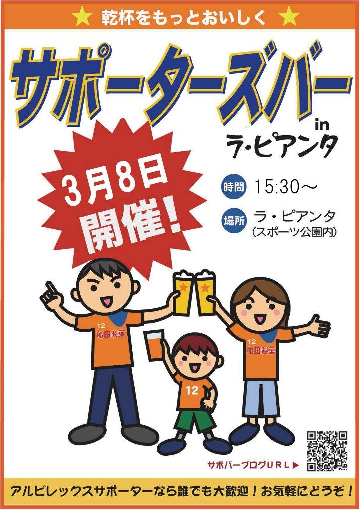 【PickUpSNS】3/8(土)ガンバ大阪戦後のサポバー開催!のお知らせ【2014開幕】