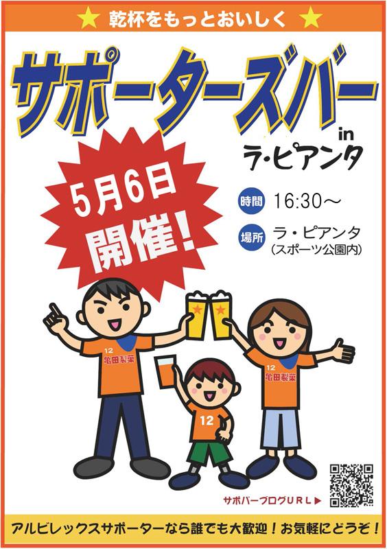 【PickUpSNS】5/6(火・祝)サポバー開催!のお知らせ