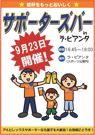 【PickUpSNS】9/23(火・祝)試合後、サポバー開催!のお知らせ