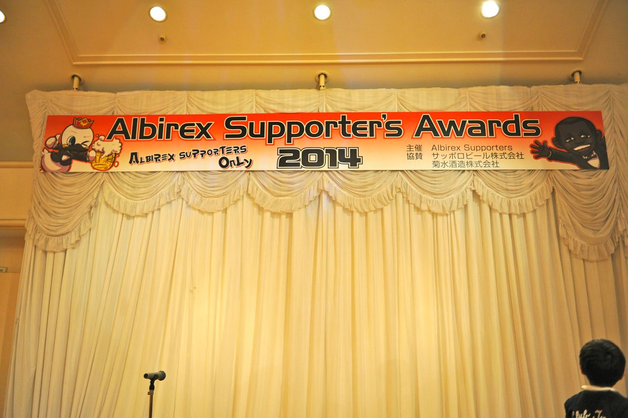 【イベント】Albirex Supporter's Awards 2014 ご報告