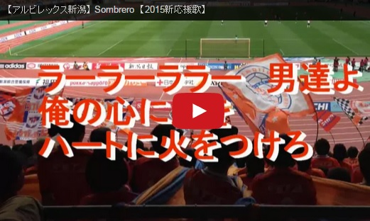 【井戸端News】2015シーズン新チャント動画が公開されました【サポーター必見】