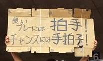 【井戸端News】広がってゆけ!『拍手・手拍子大作戦』【明日の甲府戦もお願いします】