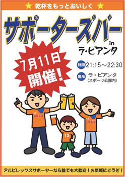 【PickUpSNS】7/11(土)サポバー開催!!のお知らせ