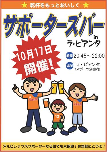 【PickUpSNS】10/17(土)今シーズン最後のサポバー開催!のお知らせ【明日】