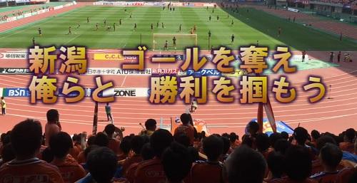 【井戸端News】2016新応援歌の動画公開!【サポーター必見】