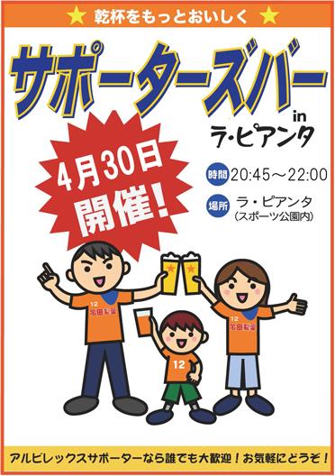 【PickUpSNS】4/30(土)甲府戦後のサポバー開催!のお知らせ【本日です】