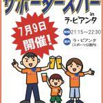 【井戸端News】7/9(土)湘南戦後のサポバー開催!のお知らせ【本日】