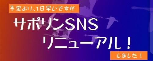 【お知らせ】サポリンSNS、再開のお知らせ【リニューアルしました!】
