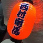 【PickUpSNS】8/13アウェイ甲府戦はミニ提灯ライトキーホルダーを忘れずにお持ちください!