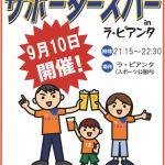 【PickUpSNS】9/10(土)名古屋戦後のサポバー開催!のお知らせ