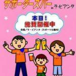 【井戸端News】9/25(日)鹿島戦後のサポバー開催!のお知らせ【本日】