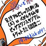 【PickUpSNS】選手激励の寄せ書きおよび早川史哉選手への応援メッセージ募集のお知らせ